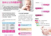 无创产前基因检测