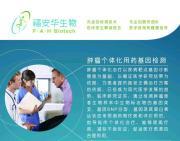 肿瘤个体化用药基因检测