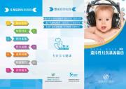遗传性耳聋基因筛查